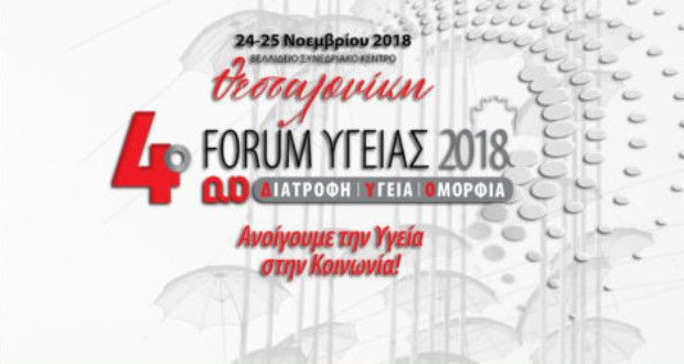 4ο Forum Υγείας με επιστήμονες διεθνούς εμβέλειας